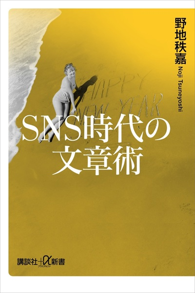 SNS時代の文章術-電子書籍