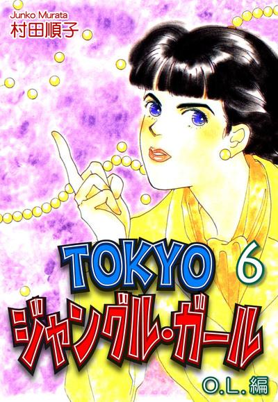 TOKYOジャングル・ガール《OL編》(6)-電子書籍