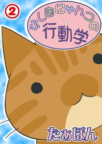 ふしぎにゃんコの行動学2-電子書籍