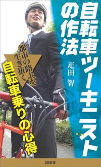 自転車ツーキニストの作法-電子書籍