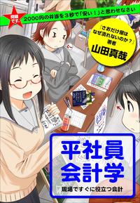 問題です。2000円の弁当を3秒で「安い!」と思わせなさい 平社員会計学