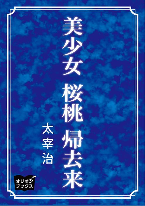 美少女 桜桃 帰去来-電子書籍-拡大画像