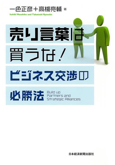 売り言葉は買うな! ビジネス交渉の必勝法-電子書籍-拡大画像