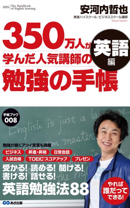 350万人が学んだ人気講師の勉強の手帳 英語編(あさ出版電子書籍)拡大写真