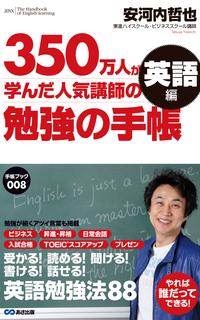 350万人が学んだ人気講師の勉強の手帳 英語編(あさ出版電子書籍)-電子書籍