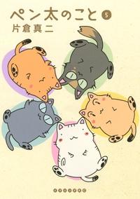 ペン太のこと(5)-電子書籍