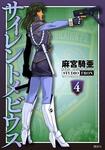 サイレントメビウス(4)-電子書籍