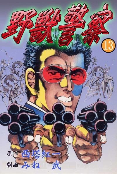 野獣警察13-電子書籍