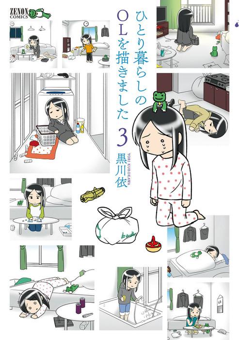 ひとり暮らしのOLを描きました 3巻-電子書籍-拡大画像