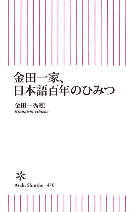金田一家、日本語百年のひみつ-電子書籍-拡大画像