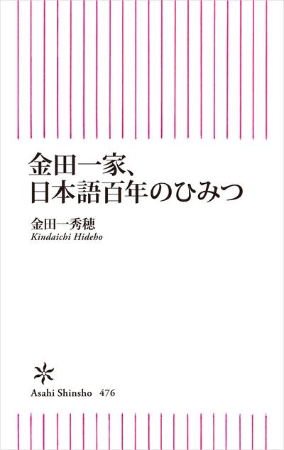 金田一家、日本語百年のひみつ-電子書籍