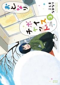 おとなりボイスチャット(3)【特典ペーパー付き】-電子書籍