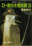 吸血鬼ハンター9 D―蒼白き堕天使3-電子書籍