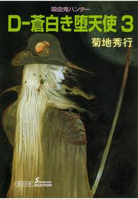 吸血鬼ハンター9 D―蒼白き堕天使3