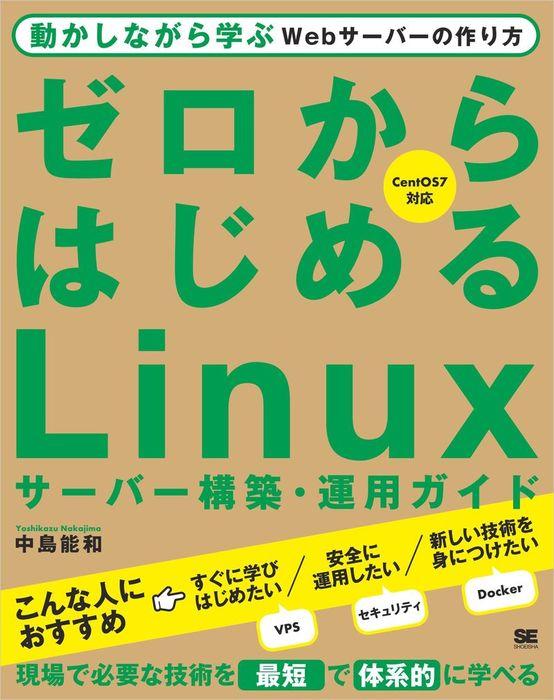 ゼロからはじめるLinuxサーバー構築・運用ガイド 動かしながら学ぶWebサーバーの作り方拡大写真
