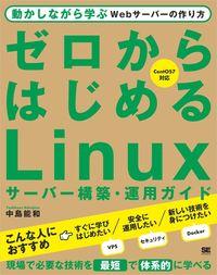 ゼロからはじめるLinuxサーバー構築・運用ガイド 動かしながら学ぶWebサーバーの作り方-電子書籍