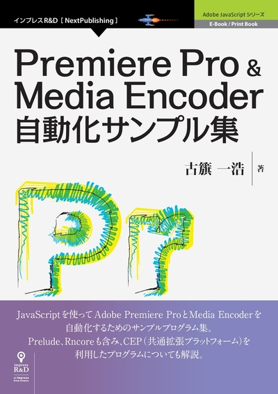 Premiere Pro & Media Encoder自動化サンプル集-電子書籍