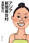 アジア新聞屋台村-電子書籍