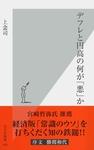 デフレと円高の何が「悪」か-電子書籍
