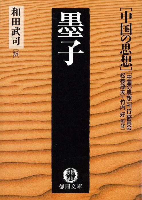 中国の思想(5) 墨子(改訂版)拡大写真