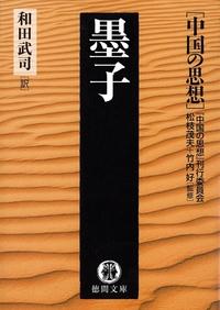 中国の思想(5) 墨子(改訂版)-電子書籍