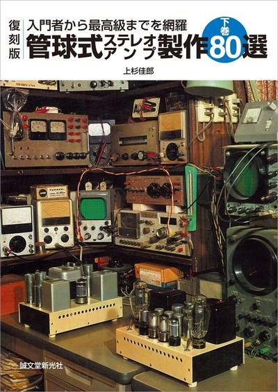 復刻版 管球式ステレオアンプ製作80選 下巻-電子書籍