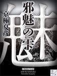 邪魅の雫(2)【電子百鬼夜行】-電子書籍