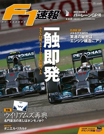 F1速報 2014 Rd03 バーレーンGP号-電子書籍