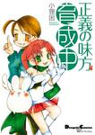 電撃4コマ コレクション 正義の味方 育成中-電子書籍