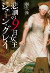 悲劇の9日女王 ジェーン・グレイ-電子書籍