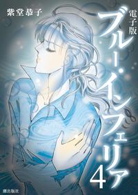 電子書籍版 ブルー・インフェリア (4)-電子書籍