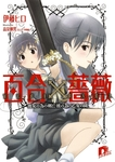 百合×薔薇  1 彼女の為の剣と、彼の為の乙女の園-電子書籍