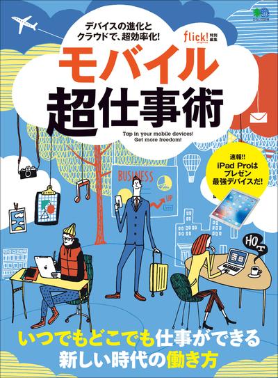 モバイル超仕事術-電子書籍