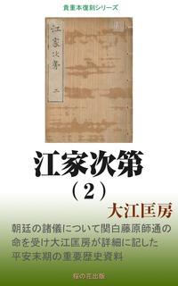 江家次第(2)