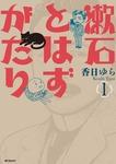 漱石とはずがたり 1-電子書籍