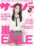 サイゾー2014年8月号-電子書籍