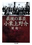 最後の幕臣 小栗上野介-電子書籍