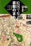 絵図で歩く倉敷のまち-電子書籍