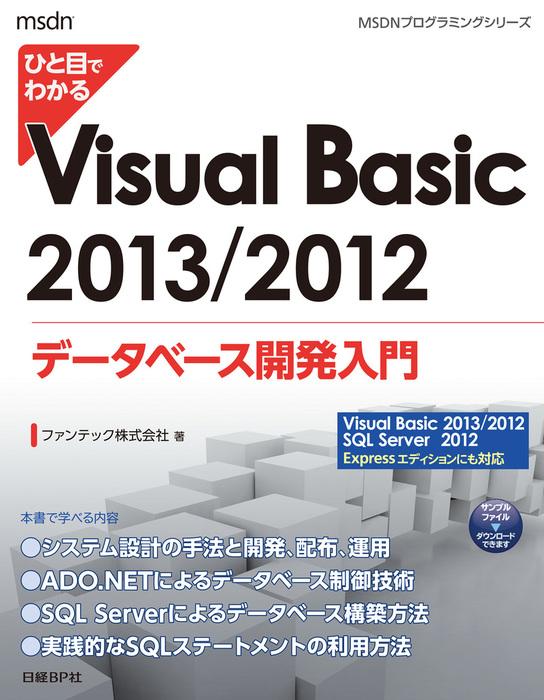 ひと目でわかるVisual Basic 2013/2012 データベース開発入門拡大写真