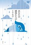 ディズニー/ピクサー インサイド・ヘッド あなたの感情たちのトリセツ-電子書籍
