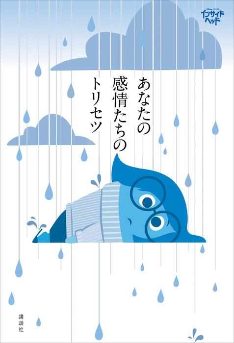 ディズニー/ピクサー インサイド・ヘッド あなたの感情たちのトリセツ拡大写真