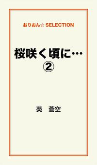 桜咲く頃に…(2)