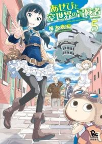 あせびと空世界の冒険者(5)【特典ペーパー付き】