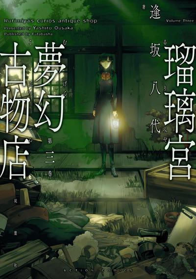 瑠璃宮夢幻古物店 / 3-電子書籍