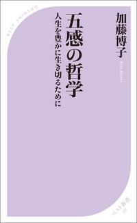 五感の哲学 ~人生を豊かに生き切るために~-電子書籍