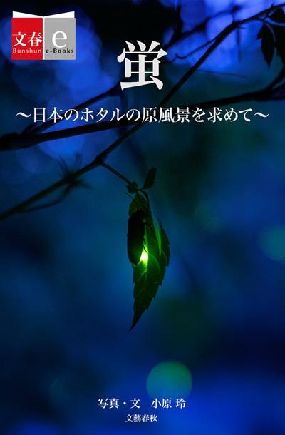 蛍 日本のホタルの原風景を求めて【文春e-Books】-電子書籍