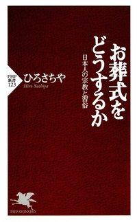 お葬式をどうするか 日本人の宗教と習俗