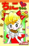 チョコっとちょこちゃん(2)-電子書籍