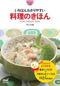 マイナビ文庫 いちばんわかりやすい 料理のきほん-電子書籍
