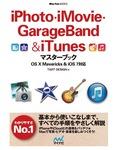 iPhoto・iMovie・GarageBand&iTunesマスターブック OS X Mavericks&iOS 7対応-電子書籍